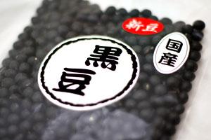 業務用 国産 黒豆(黒大豆)イメージ