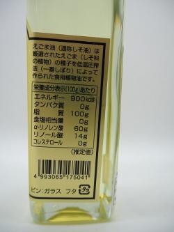 えごま油2